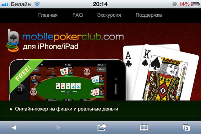 mobilepoker