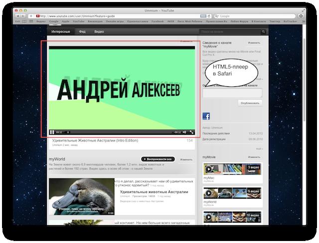Как включить видеоплеер HTML5 в Safari 3