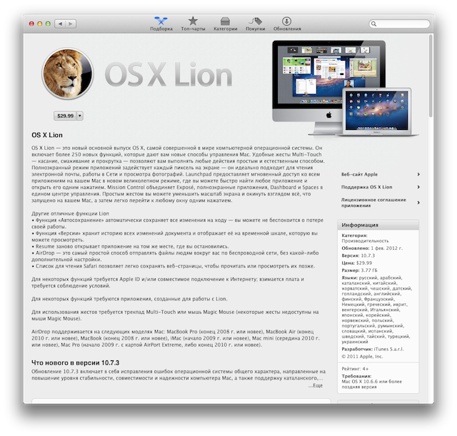 Как выбрать приложение в Mac App Store 1