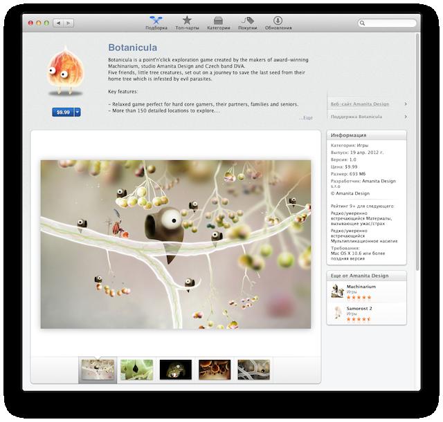 Как выбрать приложение в Mac App Store 2