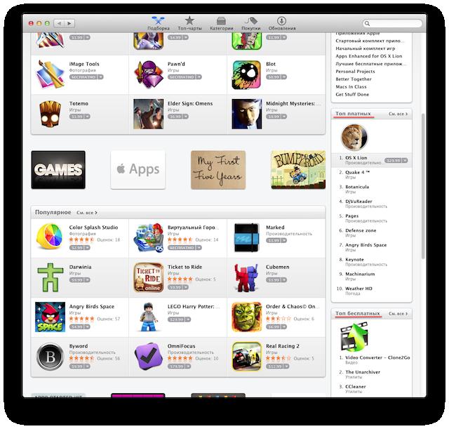 Как выбрать приложение в Mac App Store 3