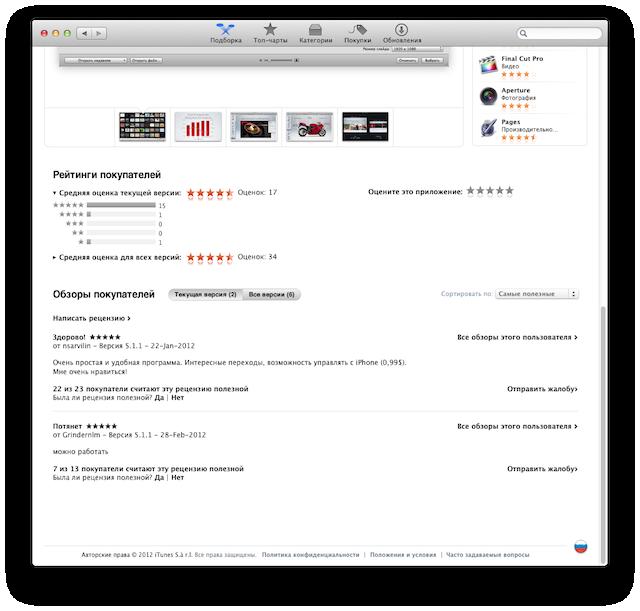Как выбрать приложение в Mac App Store 4