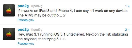 Хакеру удалось сделать непривязанный джейлбрейк iOS 5.1 для iPad 3.