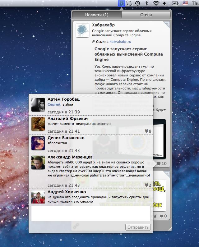 Конкурсы на mac