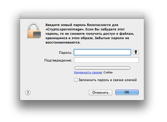 как поставить пароль на папки в os x