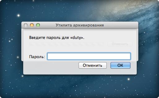 пароль-на-zip-архив