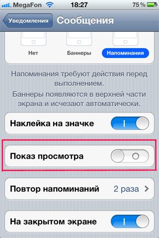 Скрываем текст сообщений в уведомлениях на LockScreen