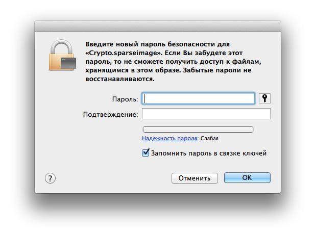 устанавливаем пароль на папку в os x