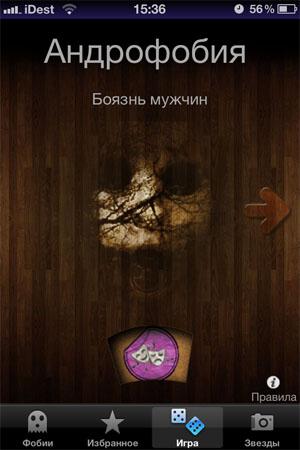 Phobia Game: Играем в фобии