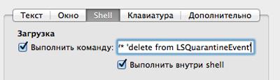 delete shell