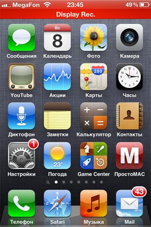 display recorder app