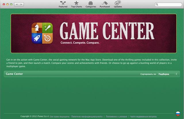 game center mac