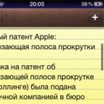 Новый патент Apple: Исчезающая полоса прокрутки
