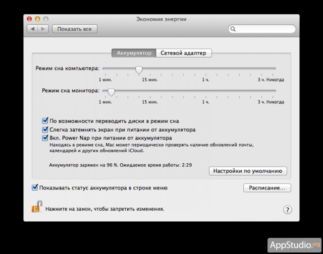 Обновления для Macbook активируют функцию Power Nap в Mountain Lion