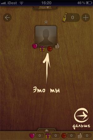 знакомства на iphone