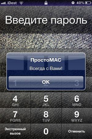 Приветствие для iOS
