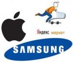 Популярность устройств Apple и Samsung в России (по Яндекс.Маркету)