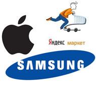 Apple Samsung yandex
