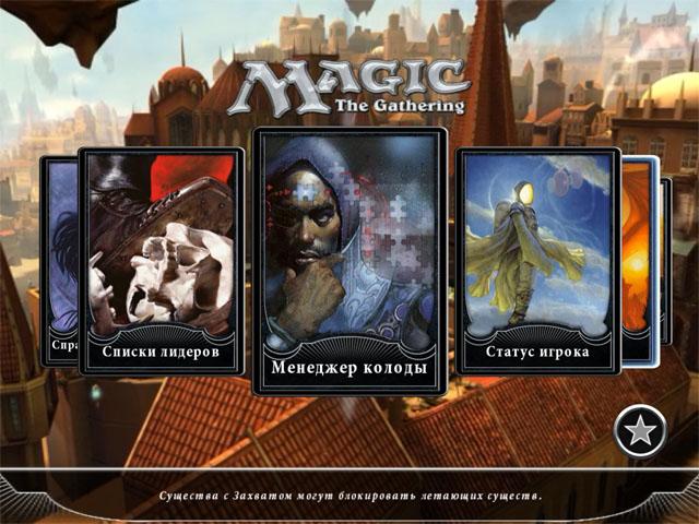 magic 2013 deck edit