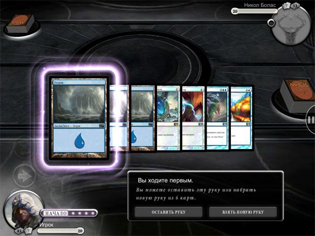 magic 2013 duel start
