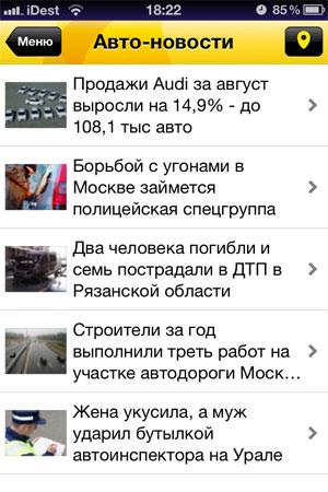 Автозаправки Роснефть на iPhone
