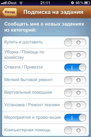 Краудсорс-платформа для iPod touch
