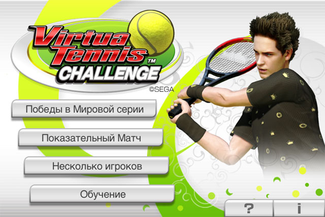 Tennis for iPhone
