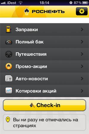 Роснефть для iPod touch