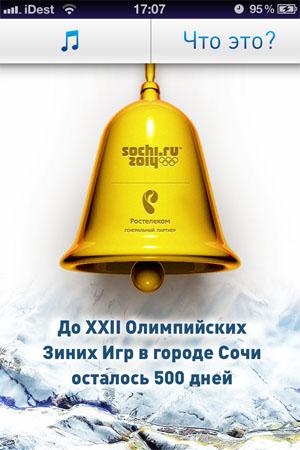 Праздник Олимпиады в Сочи