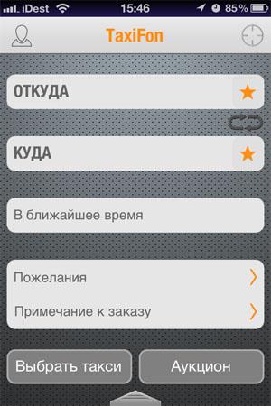 Заказ такси через iPhone