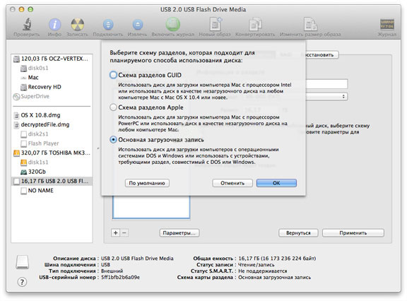 Подготовка к установке Mountain Lion на Windows