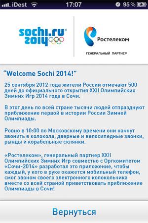 500 дней до Зимней Олимпиады
