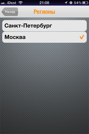 Заказ такси через iPad