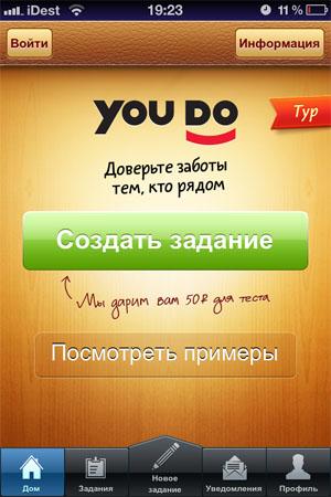 YouDo для iPad