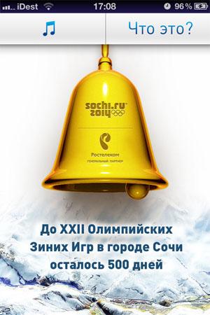 Вторая Олимпиада в России