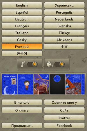 Интерактивная сказка для iPhone