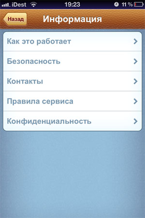 YouDo для iPod touch