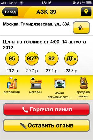 АЗС по России для iPhone