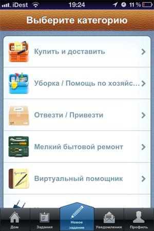 Локальные задания для iPhone