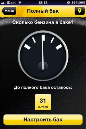 Поиск АЗС на iPhone