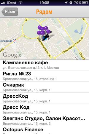 Вызов такси на iOS