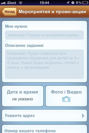 Краудсорс-платформа для iPhone