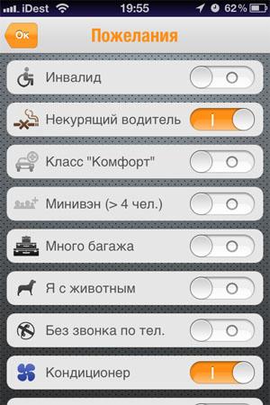 Вызов такси на iPhone
