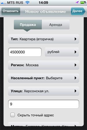 недвижимость на iphone