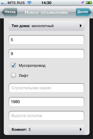недвижимость на ipod touch