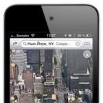 Как включить голосовую навигацию и 3D-карты в iOS 6 на iPhone 4, iPod touch 4G и iPhone 3GS