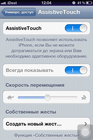 Assistive Touch iOS