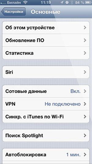 Настройки iOS 6