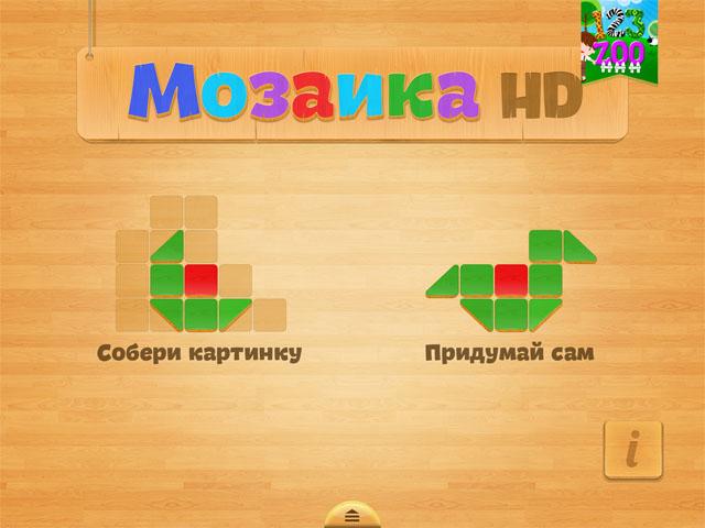 Детская игра для iPhone