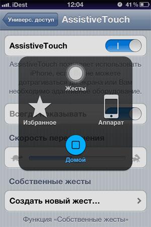 Программное дублирование кнопки Home